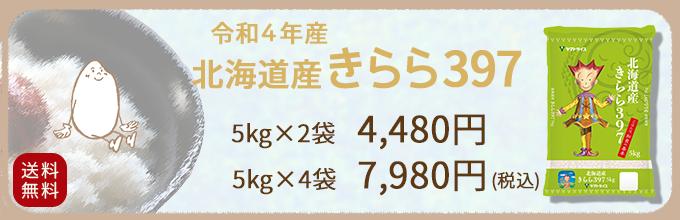 北海道産きらら397